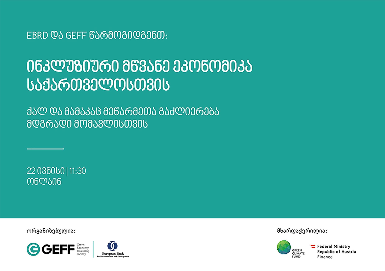 """EBRD-ის ორგანიზებით ონლაინ ღონისძიება –  """"ინკლუზიური მწვანე ეკონომიკა საქართველოსთვის"""" გაიმართება"""