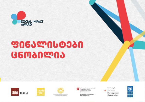 Social Impact Award 2021 ფინალისტი გუნდები გამოვლინდნენ