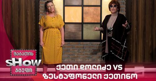ვანოს შოუ | ქეთი დოლიძე VS ზესტაფონელი ქეთინო (ვიდეო)