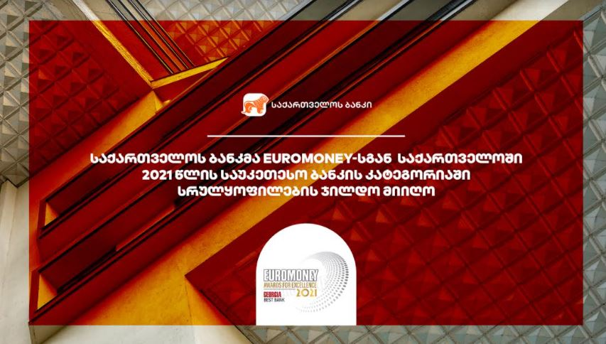 საქართველოს ბანკმა Euromoney-სგან საქართველოში 2021 წლის საუკეთესო ბანკის  კატეგორიაში სრულყოფილების ჯილდო მიიღო