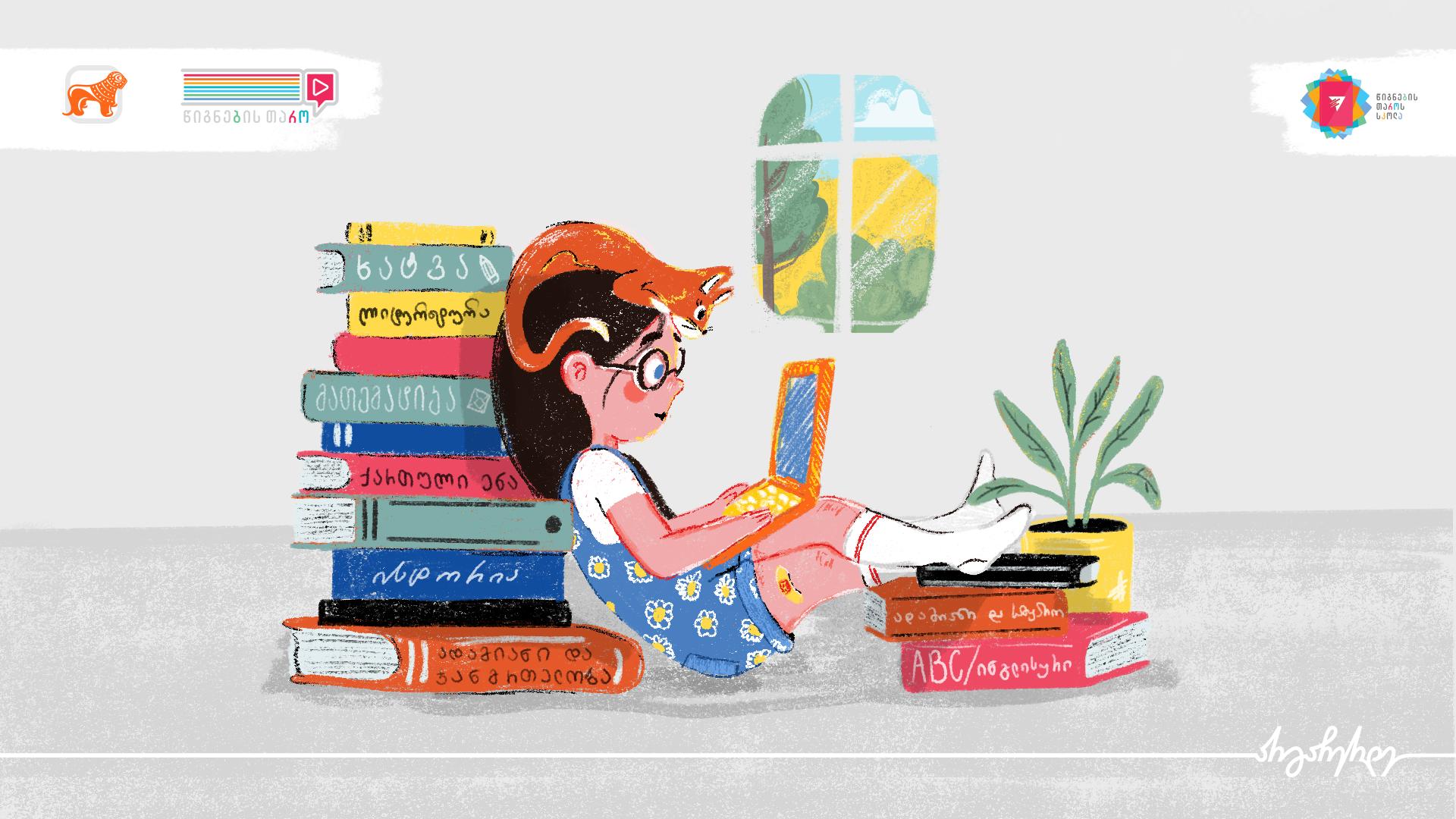 """საქართველოს ბანკისა და """"წიგნების თაროს სკოლის"""" პარტნიორობა გრძელდება"""