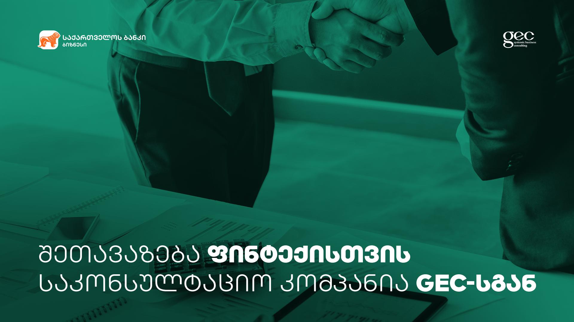 საქართველოს ბანკისა და GEC-ის სპეციალური შეთავაზება ფინტექ კომპანიებს
