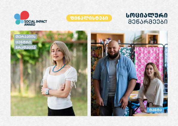 """""""ტანტა"""" და თერაპიის ცენტრი """"გრადაცია"""" – Social Impact Award 2021-ის ფინალისტები  ინკლუზიური მისიით"""