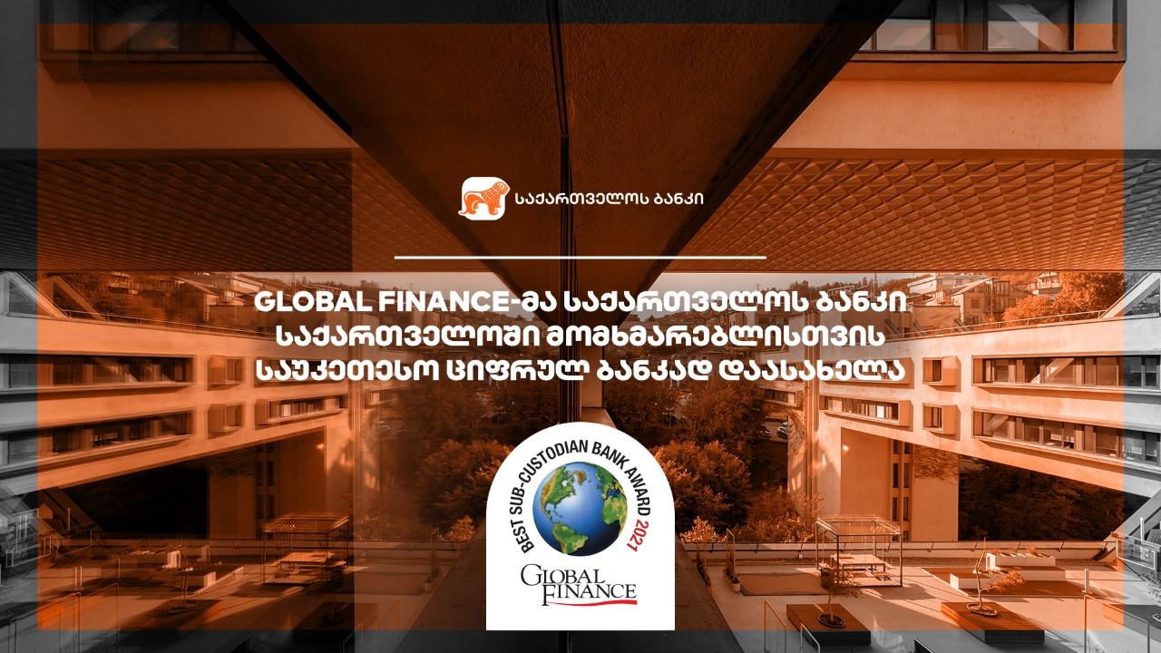 Global Finance-მა საქართველოს ბანკი საქართველოში მომხმარებლისთვის საუკეთესო ციფრულ ბანკად დაასახელა