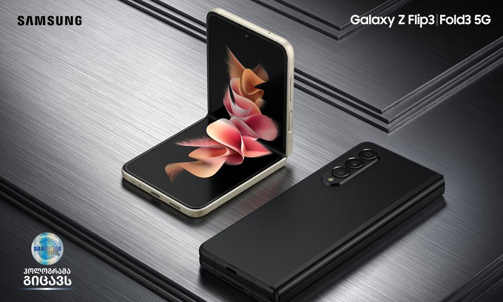 Samsung-ის კეცვადი სმარტფონების: Galaxy Z Fold3 და Galaxy Z Flip3- ის გაყიდვა დაიწყო!