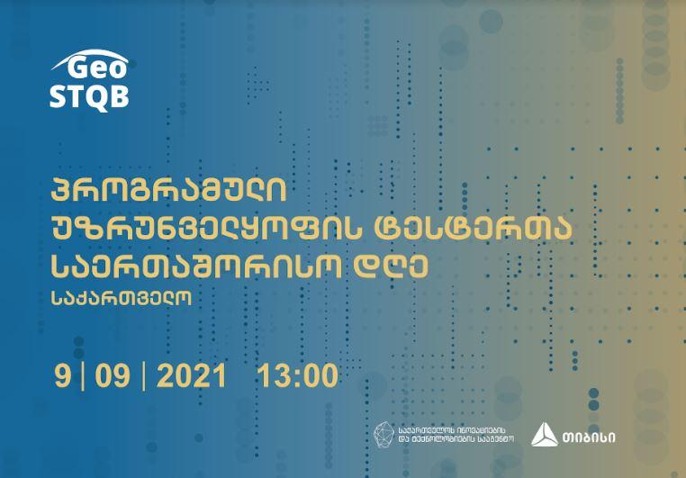 ტესტერთა საერთაშორისო დღე GeoSTQB-ის ორგანიზებით, თიბისისა და ჯიტას მხარდაჭერით საქართველოში მეორედ აღინიშნება