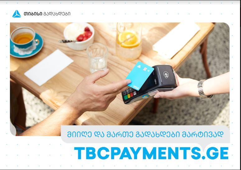 TBCPayments.ge – ონლაინ პლატფორმა, რომელიც შესაძლებლობას გაძლევთ მარტივად მიიღოთ და მართოთ გადახდები