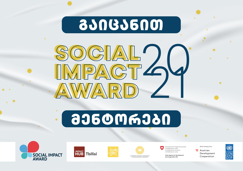Social Impact Award-ის მენტორები, რომლებიც სოციალურ საწარმოებს აძლიერებენ