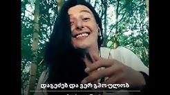 მღერის ანუკა გვალია (ვიდეო)