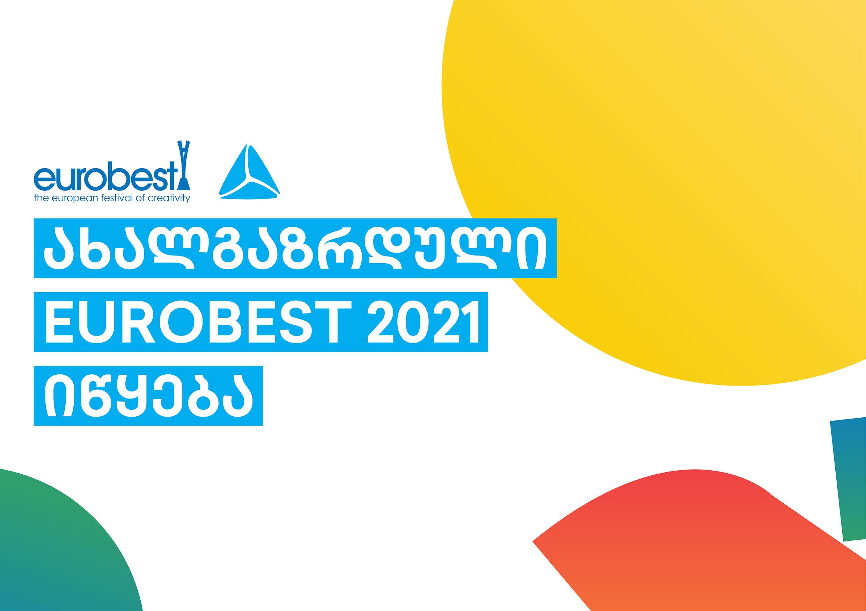 თიბისი ახალგაზრდული Eurobest 2021-ის მხარდამჭერია