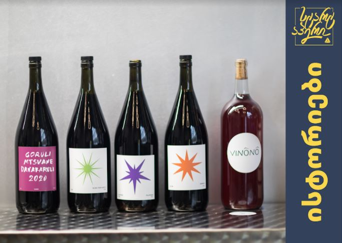 """""""საამური"""" – ბუნებრივი ღვინის მომაჯადოებელი გემო"""